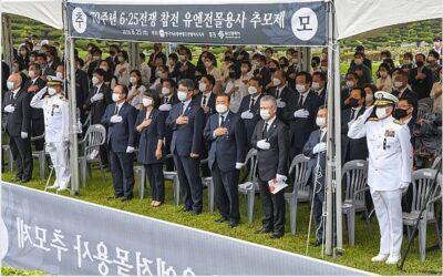 Remembering the 70th Anniversary of the Korean War Outbreak, June 25, 2020.